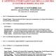 L'attività internazionale della Liguria e i fondi europei 2014-2020